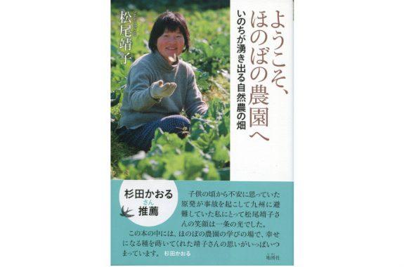 杉田 かおる 農業
