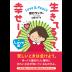 生きてるって、幸せー! Love &Peace:Love編/田口ランディ